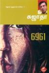 6961 - சுஜாதா