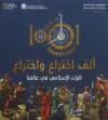ألف اختراع واختراع: التراث الإسلامي في عالمنا - Salim T.S. Al-Hassani