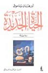 الحياة الجديدة - Orhan Pamuk, عبد القادر عبد اللي