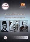 الوطنية الأليفة: الوفد وبناء الدولة الوطنية في ظل الاستعمار - تميم البرغوثي