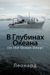 ? ???????? ??????: (In the Ocean Deep) (Russian Edition) - ???????