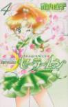 美少女戦士セーラームーン新装版(4) (KCデラックス) - 武内 直子