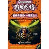 Why Im Afraid of Bees & Monster Blood Upgraded Edition (Chinese Edition) - si tan