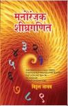 Manoranjak Sheeghraganit - Vitthal Jadhav