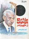 مذابح الإخوان فى سجون ناصر - جابر رزق