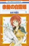 Akagami no Shirayukihime, Vol. 01 - Sorata Akizuki