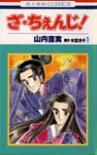 ざ・ちぇんじ! (1) - Unknown Author 698
