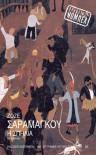 Η σπηλιά - José Saramago, Αθηνά Ψυλλιά