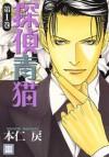 Detective Bluecat/ Tantei Ao Neko Volume I - Motoni Modoru