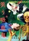 Warau Kyuuketsuki - Suehiro Maruo