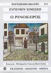 Ο Ρινόκερος - Eugène Ionesco, Γιώργος Πρωτόπαπας