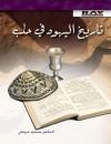 تاريخ اليهود في حلب - محمود حريتاني