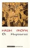 Οι μικροαστοί - Maxim Gorky