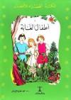 أطفال الغابة - محمد عطية الإبراشي