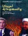 أمريكا والسعودية: حملة إعلامية أم مواجهة سياسية ؟ - Ghazi Abdul Rahman Algosaibi, غازي عبد الرحمن القصيبي