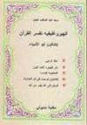 أخناتون أبو الأنبياء - سعد عبد المطلب العدل