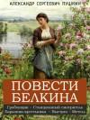 Повести Белкина - Alexander Pushkin, Александр Сергеевич Пушкин