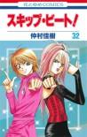 Skip Beat!, Vol. 32 - Yoshiki Nakamura