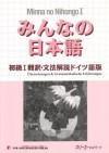 Minna no Nihongo I - Honyaku Bunpo Kaisetsu - Übersetzung und grammatische Erklärung zum Lehrbuch: Text auf Japanisch und auf Deutsch -