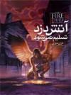آتش دزد تسلیم نمی شود 3 - Terry Deary, تری دیری, نوشین ابراهیمی