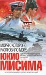 Моряк, которого разлюбило море - Yukio Mishima