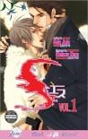 S, Volume 01 - Saki Aida, Chiharu Nara