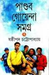 Pandab Goyenda Samagra (Vol 2) - Sasthipada Chattopadhyay