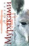 Хороший день для кенгуру - Haruki Murakami, Sergey Logachyov