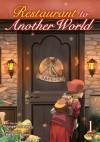 Restaurant to Another World (Light Novel) Vol. 1 - Junpei Inuzuka