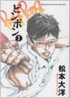 ピンポン. 1 - Taiyo Matsumoto
