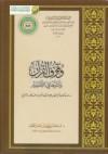وقوف القرآن وأثرها في التفسير - مساعد بن سليمان الطيار