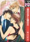Golden Prince and Argent King - Kouko Agawa