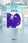 Ζουμ - Ζωρζ Σαρή