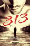 313 - عمرو الجندى