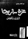 غزة أريحا المأزق والخلاص - عبد القادر ياسين