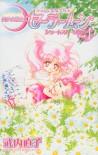 美少女戦士セーラームーンショートストーリーズ 1 [Bishoujo Senshi Sailor Moon Short Stories 1] - Naoko Takeuchi, Naoko Takeuchi