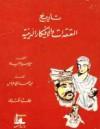 تاريخ المعتقدات والأفكار الدينية- الجزء الثاني - Mircea Eliade, عبد الهادي عباس, ميرتشا إلياده