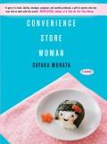 Convenience Store Woman - Sayaka Murata,Ginny Tapley Takemori