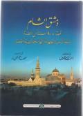 دمشق الشام: قصة 9000 سنة من الحضارة - أحمد إيبش,عصام الحجار
