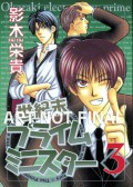 Millennium Prime Minister, Vol. 03 - Eiki Eiki