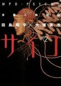 多重人格探偵サイコ(2) (角川コミックス・エース) (Japanese Edition) - 田島 昭宇×大塚 英志