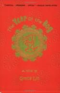 The Year of the Dog (A Pacy Lin Novel) - Grace Lin