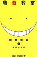 Assassination Classroom (暗殺教室) 1 [Ansatsu Kyoushitsu vol. 1] - Yuusei Matsui