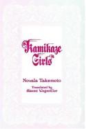 Kamikaze Girls - Novala Takemoto