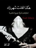 هكذا قتلتُ شهرزاد - Joumana Haddad, جمانة حداد, نور الأسعد