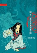 The Twelve Kingdoms: Sea of Wind - Fuyumi Ono, 小野 不由美, Akihiro Yamada, 山田 章博, Elye J. Alexander, Alexander O. Smith