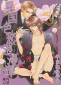 Ikoku Irokoi Romantan - Ayano Yamane