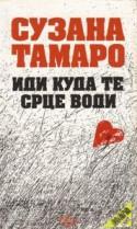 Idi kuda te srce vodi - Susanna Tamaro, Mirjana Đukić