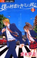 Boku no Hatsukoi wo Kimi ni Sasagu - Secret Unrequited Love - Kotomi Aoki