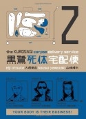 The Kurosagi Corpse Delivery Service, Volume 2 - Eiji Otsuka, Housui Yamazaki